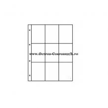 Лист в альбом для хранения бон или календарей стандарта «grand» на девять ячеек.