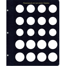 Переходный лист для юбилейных монет Украины (с не подписанными ячейками)