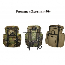 "Рюкзак ""Охотник-50"" Брезент"