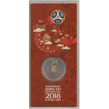 Монета 25 рублей 2018 года, посвященная Чемпионату мира по футболу FIFA 2018 в России (в специальном исполнении)