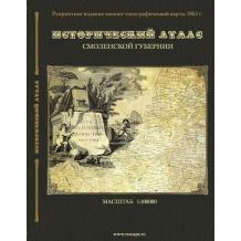 Исторический атлас Смоленской губернии. Военно-топографическая кaртa 1863 года.