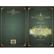 Исторический атлас частей Санкт-Петербургской  и Выборгской губерний. Топографическая кaртa 1860 года.