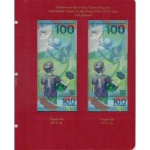 Лист для памятных банкнот 100 рублей ЧМ по футболу FIFA 2018 года