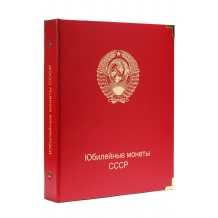 Обложка для юбилейных монет СССР