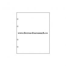 Лист промежуточный белый в альбом для хранения бон стандарта «grand».