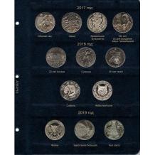 Лист для памятных монет Казахстана 2017-2019 года