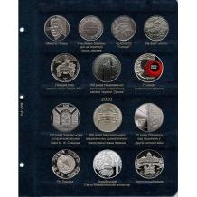 Лист для юбилейных монет Украины 2019-2020 года